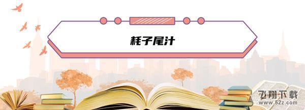 """""""耗子尾汁""""网络热词出处/含义一览_52z.com"""