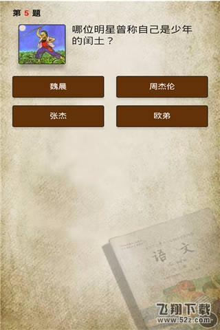 小学语文测试_52z.com