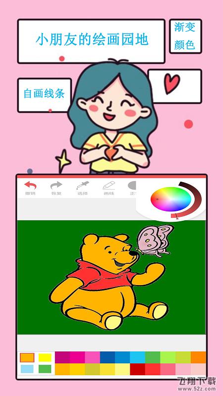 儿童幼学涂色板V1.0.0 安卓版_52z.com
