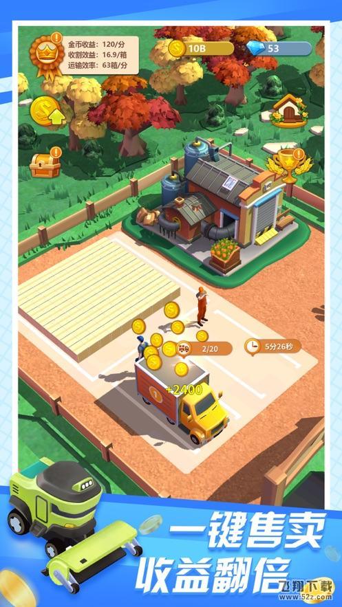 老王的青草地V1.0 苹果版_52z.com