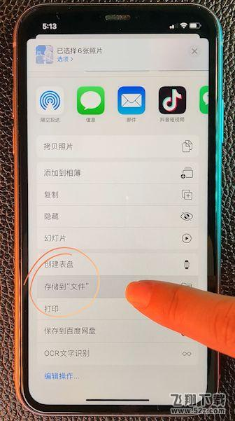 iPhone文件打包功能方法_52z.com