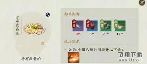 天涯明月刀手游开屏武昌鱼制作配方一览_52z.com
