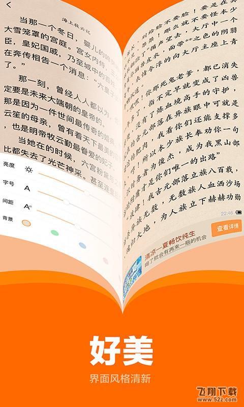 七书小说破解版_52z.com