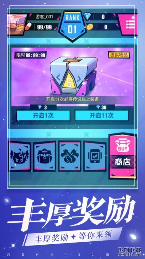 少女冲冲冲V1.0 苹果版_52z.com