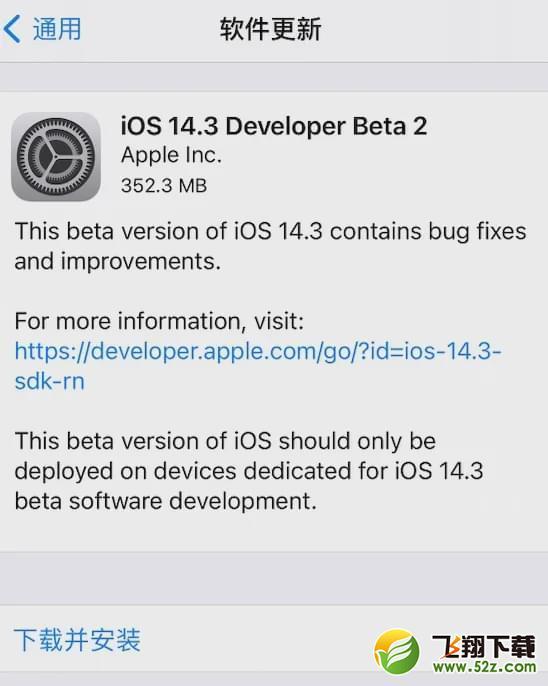 苹果IOS 14.3 Beta2更新内容一览_52z.com