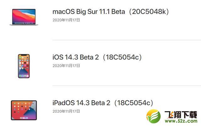 苹果IOS 14.3 Beta2适配机型/设备一览_52z.com