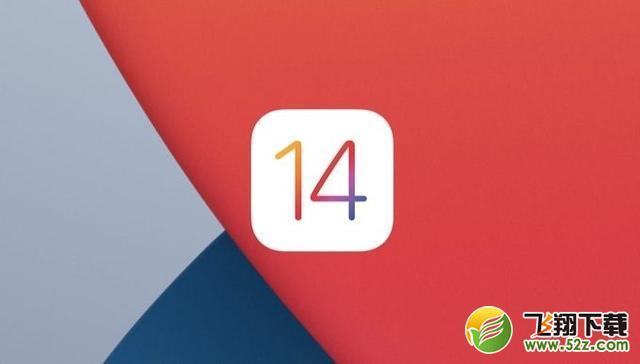 苹果IOS 14.3 Beta2降级教程攻略_52z.com