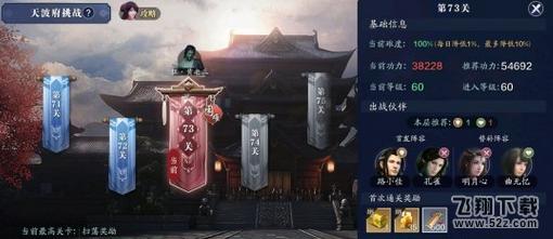天涯明月刀手游天波府73层打法攻略_52z.com