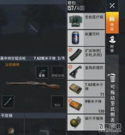 和平精英莫辛纳甘狙击枪怎么样?_52z.com
