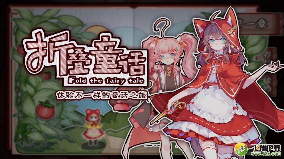 折叠童话V1.0 安卓版_52z.com