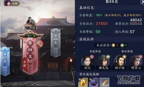 天涯明月刀手游天波府68层打法攻略_52z.com