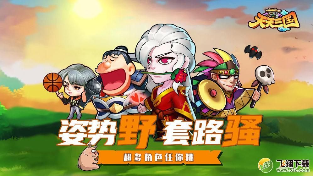 天天三国_52z.com