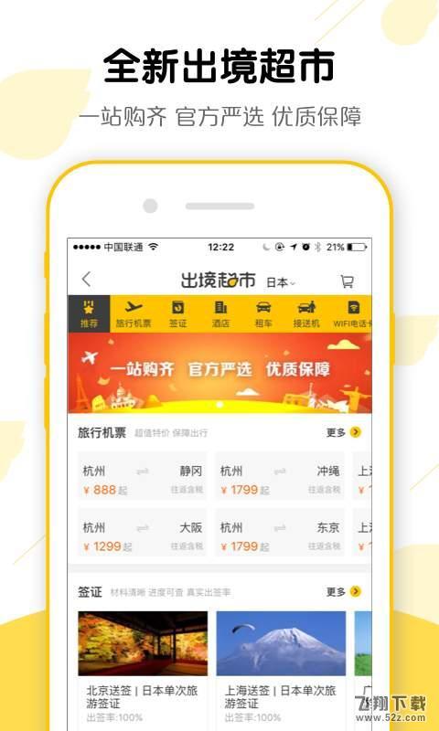 飞猪_52z.com