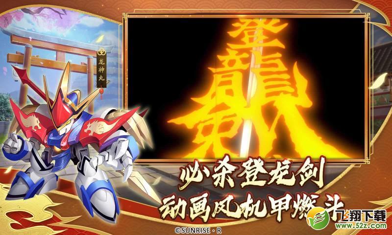 魔神英雄传_52z.com