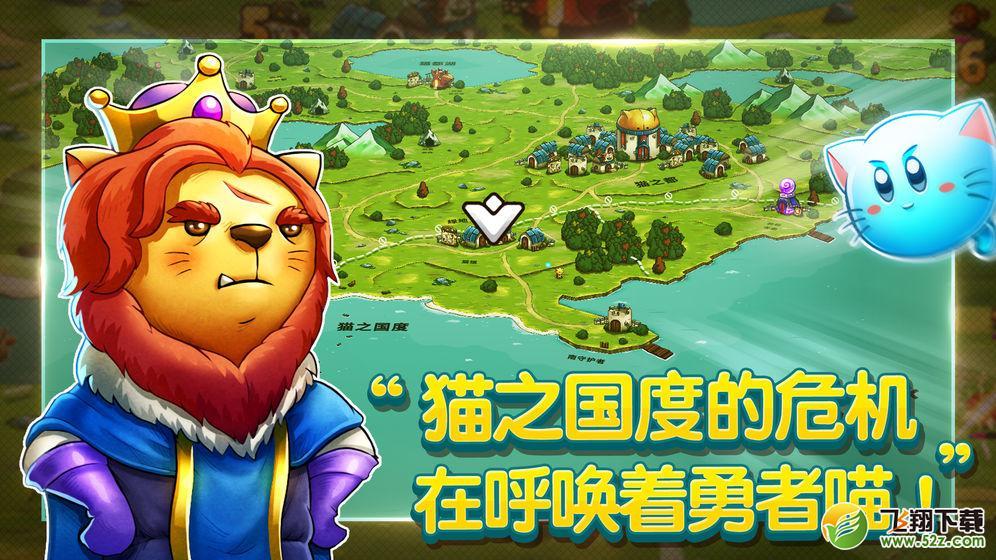 喵咪斗恶龙V3.0.1 中文版_52z.com