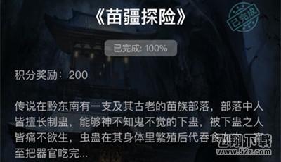 《crimaster犯罪大师》苗疆探险答案解析_52z.com