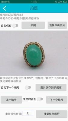 珠宝玉石鉴定V2.1.61 安卓版_52z.com