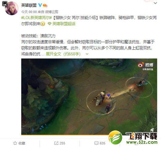 LOL新英雄芮尔技能属性一览_52z.com