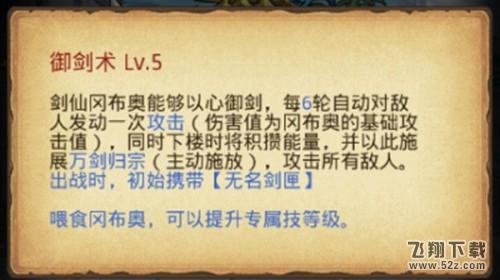 不思议迷宫剑仙冈布奥获取攻略_52z.com