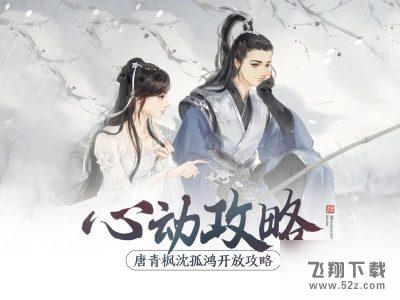 天涯明月刀手游破心之殇案破解攻略_52z.com