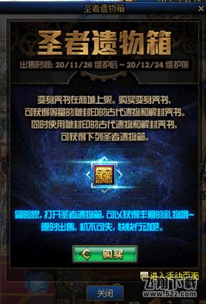 DNF圣者的遗物箱获取攻略_52z.com