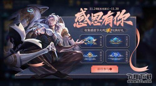 王者荣耀感恩节指定守护英雄一览_52z.com