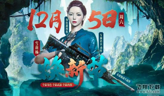 2020CF12.5焕新节预热活动怎么玩?_52z.com