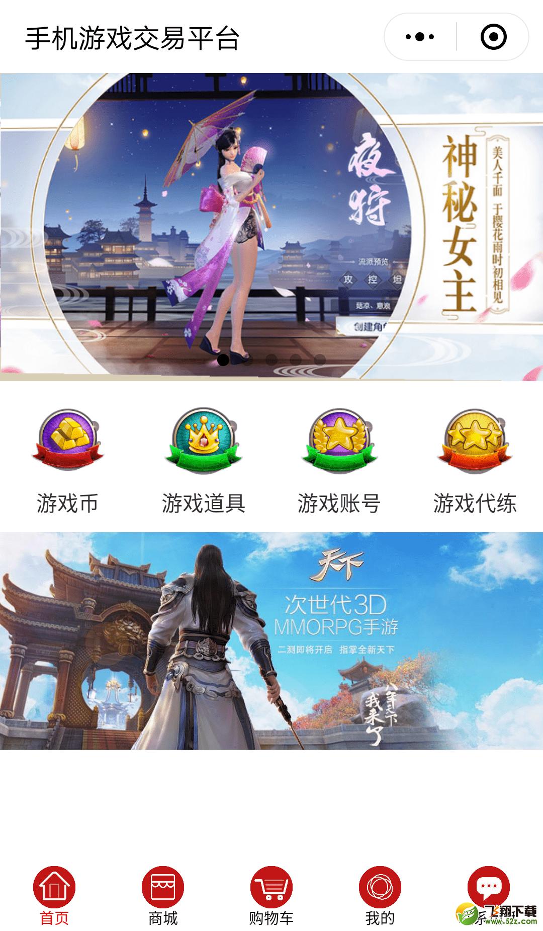 手游交易平台_52z.com
