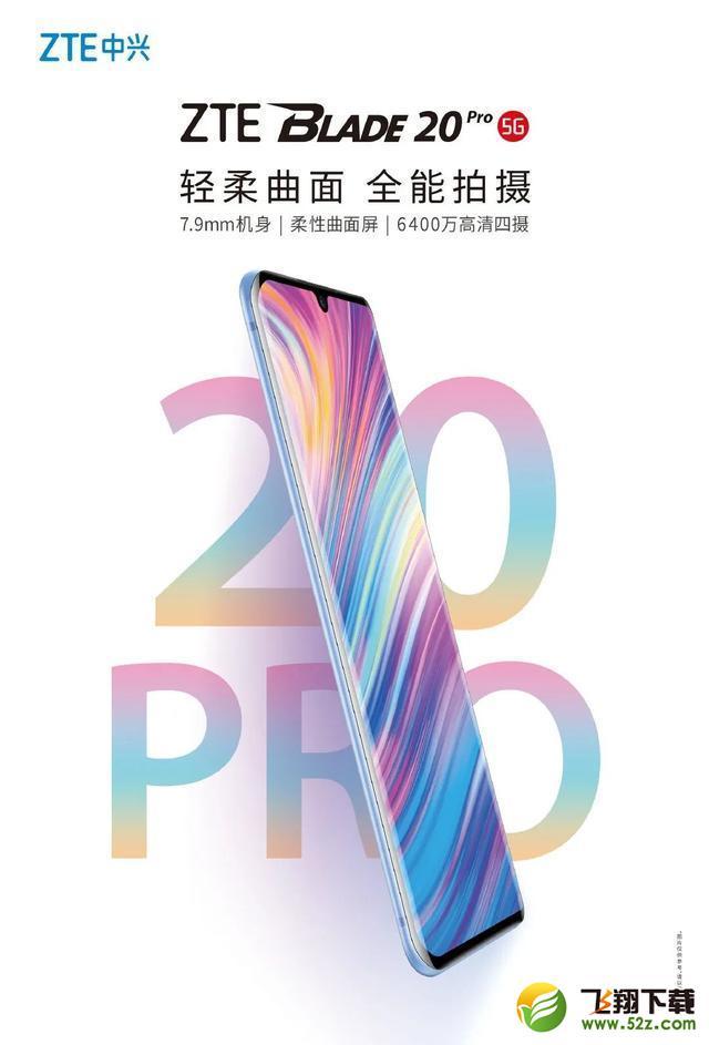 中兴官宣:Blade 20 Pro 5G手机11月30日发布_52z.com