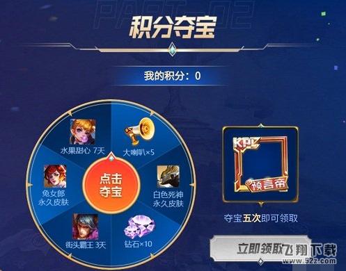 王者荣耀预言帝头像框活动玩法攻略_52z.com