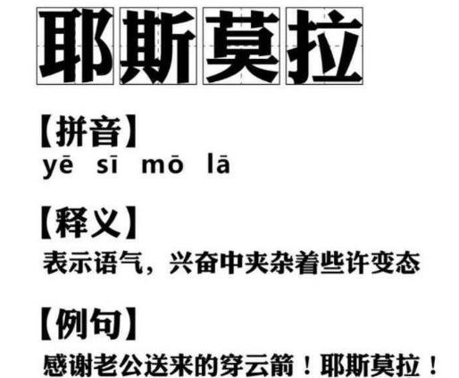 """""""耶斯莫拉""""网络热词出处/含义一览_52z.com"""