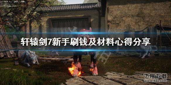 轩辕剑7新手刷钱刷材料心得_52z.com