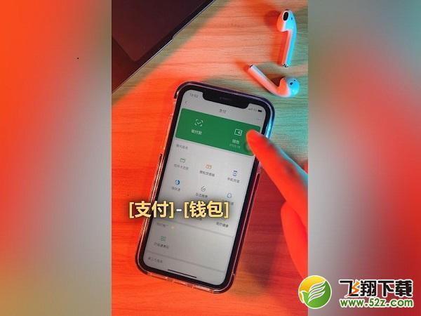 苹果iPhone身份证被他人盗绑微信账户查看方法视频教程_52z.com
