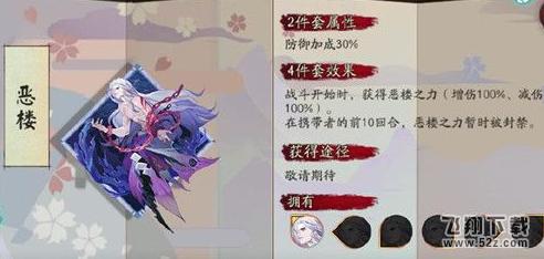阴阳师新御魂恶楼式神搭配推荐_52z.com