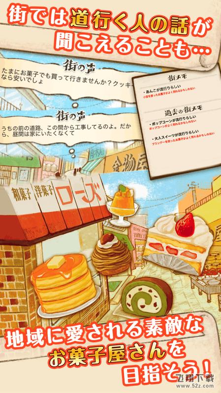 洋果子店ROSEV1.0.1 安卓版_52z.com