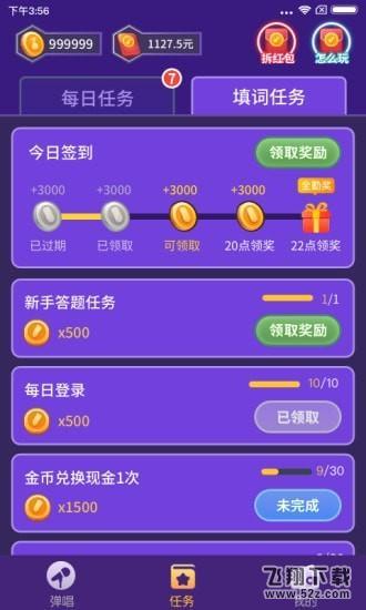 爱上弹唱V1.0.0.0 安卓版_52z.com