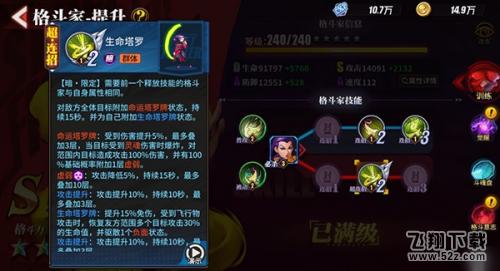 《街霸:对决》赛斯阵容搭配推荐_52z.com