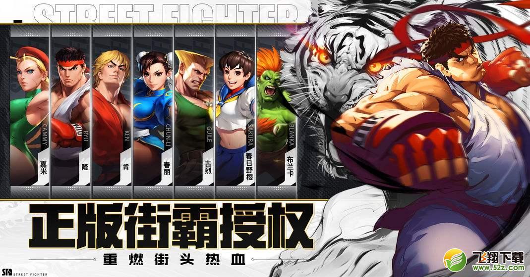 《街霸:对决》杰霸获取攻略_52z.com