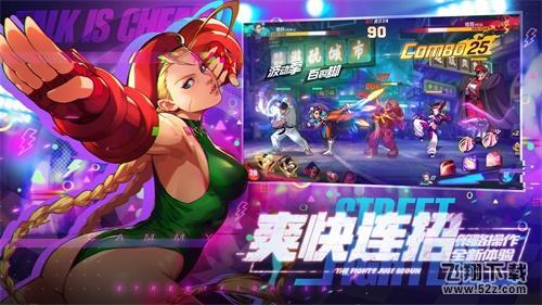《街霸:对决》火队阵容搭配推荐_52z.com