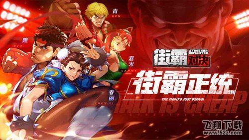 《街霸:对决》斗魂获取攻略_52z.com
