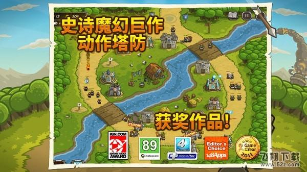 皇家守卫保卫战V4.2.29 安卓版_52z.com