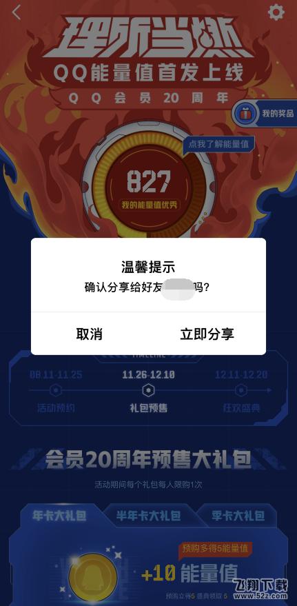 QQ能量值查看/分享玩法攻略_52z.com