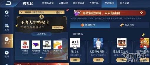 王者荣耀王者人生特权卡使用方法攻略_52z.com