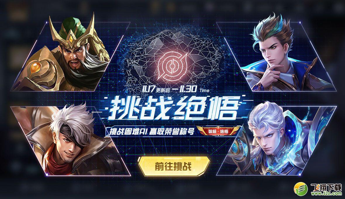 王者荣耀绝悟挑战第1关通关攻略_52z.com