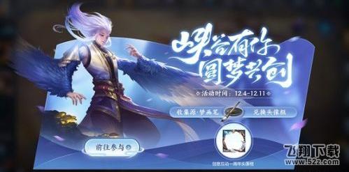 王者荣耀源梦画笔快速收集攻略_52z.com