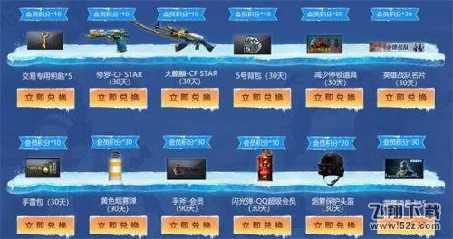 2020CF12月枪王自助餐活动网址一览_52z.com