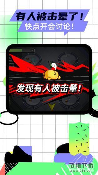 太空杀V1.0 安卓版_52z.com