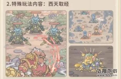 最强蜗牛八十一难通关攻略_52z.com