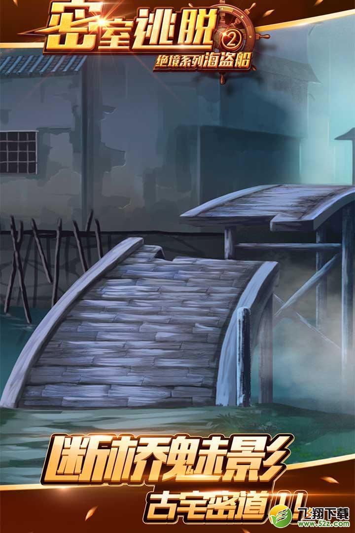 密室逃脱绝境系列2海盗船_52z.com