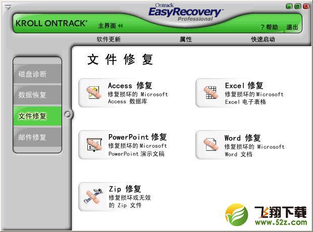 EasyRecovery ProfessionalV6.22.02 汉化优化安装版_52z.com